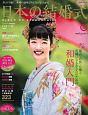 日本の結婚式 (26)