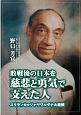 敗戦後の日本を慈悲と勇気で支えた人 スリランカのジャヤワルダナ大統領