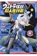 ウルトラ怪獣擬人化計画 feat.POP Comic code (4)