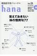 hana 韓国語学習ジャーナル(23)