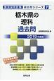 栃木県の理科 過去問 教員採用試験過去問シリーズ 2019