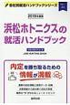 浜松ホトニクスの就活ハンドブック 会社別就活ハンドブックシリーズ 2019