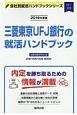 三菱東京UFJ銀行の就活ハンドブック 会社別就活ハンドブックシリーズ 2019