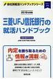 三菱UFJ信託銀行の就活ハンドブック 会社別就活ハンドブックシリーズ 2019