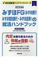 みずほFG(みずほ銀行・みずほ信託銀行・みずほ証券)の就活ハンドブック 会社別就活ハンドブックシリーズ 2019