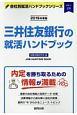 三井住友銀行の就活ハンドブック 会社別就活ハンドブックシリーズ 2019