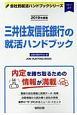 三井住友信託銀行の就活ハンドブック 会社別就活ハンドブックシリーズ 2019