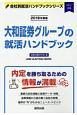 大和証券グループの就活ハンドブック 会社別就活ハンドブックシリーズ 2019