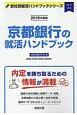 京都銀行の就活ハンドブック 会社別就活ハンドブックシリーズ 2019