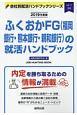 ふくおかFG(福岡銀行・熊本銀行・親和銀行)の就活ハンドブック 会社別就活ハンドブックシリーズ 2019