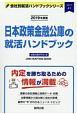 日本政策金融公庫の就活ハンドブック 会社別就活ハンドブックシリーズ 2019