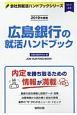 広島銀行の就活ハンドブック 会社別就活ハンドブックシリーズ 2019