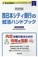 西日本シティ銀行の就活ハンドブック 会社別就活ハンドブックシリーズ 2019