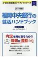 福岡中央銀行の就活ハンドブック 会社別就活ハンドブックシリーズ 2019