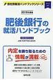 肥後銀行の就活ハンドブック 会社別就活ハンドブックシリーズ 2019