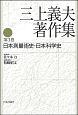 三上義夫著作集 日本測量術史・日本科学史 (3)