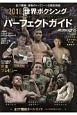 世界ボクシング パーフェクトガイド 2018