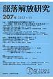 部落解放研究 2017.11 特集:包摂型地域社会の創出に向けて 部落解放・人権研究所紀要(207)