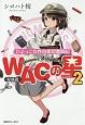 WACの星 ひよっこ女性自衛官奮闘記 配属篇 (2)