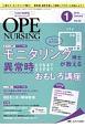 オペナーシング 33-1 特集:サッと気づける!モニタリング博士が教える 異常時どうなる?どうする?おもしろ講座 手術看護の総合専門誌
