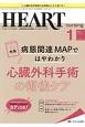 ハートナーシング 31-1 2018.1 特集:病態関連MAPではやわかり 心臓外科手術の術後ケア ベストなハートケアをめざす 心臓疾患領域の専門看護