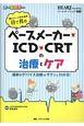 新人ナースのための目で見るペースメーカー・ICD・CRTの治療とケア ハートナーシング別冊 最新のデバイス治療がサクッとわかる!