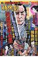 漫画・時代劇 (6)