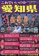 これでいいのか愛知県 地域批評シリーズ 日本の特別地域特別編集78