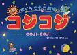 放送開始20周年記念 さくらももこ劇場 コジコジ Vol.1