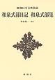 和泉式部日記 和泉式部集 新潮日本古典集成<新装版>