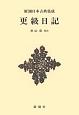 更級日記 新潮日本古典集成<新装版>