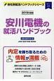 安川電機の就活ハンドブック 会社別就活ハンドブックシリーズ 2019
