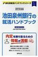 池田泉州銀行の就活ハンドブック 会社別就活ハンドブックシリーズ 2019