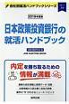 日本政策投資銀行の就活ハンドブック 会社別就活ハンドブックシリーズ 2019