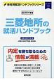 三菱地所の就活ハンドブック 会社別就活ハンドブックシリーズ 2019
