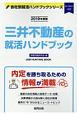 三井不動産の就活ハンドブック 会社別就活ハンドブックシリーズ 2019
