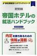 帝国ホテルの就活ハンドブック 会社別就活ハンドブックシリーズ 2019