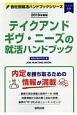 テイクアンドギヴ・ニーズの就活ハンドブック 会社別就活ハンドブックシリーズ 2019