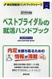 ベストブライダルの就活ハンドブック 会社別就活ハンドブックシリーズ 2019