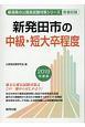 新発田市の中級・短大卒程度 新潟県の公務員試験対策シリーズ 2019