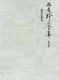 西尾幹二全集 国民の歴史 (18)