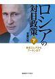 ロシアの対日政策(下) 新生ロシアからプーチンまで