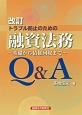 トラブル防止のための 融資法務 Q&A<改訂> 基礎から債権回収まで