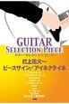 ギター・セレクション・ピース 打上花火~ピースサイン/アイネクライネ
