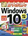 今すぐ使えるかんたん Windows10<改訂3版>