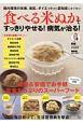 食べる米ぬかですっきりやせる! 病気が治る!