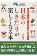 日本のしきたりが楽しくなる本 お正月からお祭り、七五三、冠婚葬祭まで
