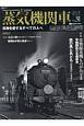 蒸気機関車EX 蒸気を愛するすべての人へ(31)