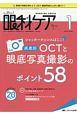 眼科ケア 20-1 眼科領域の医療・看護専門誌