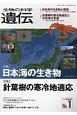 生物の科学 遺伝 72-1 2018.1 特集:日本海の生き物/針葉樹の寒冷地適応